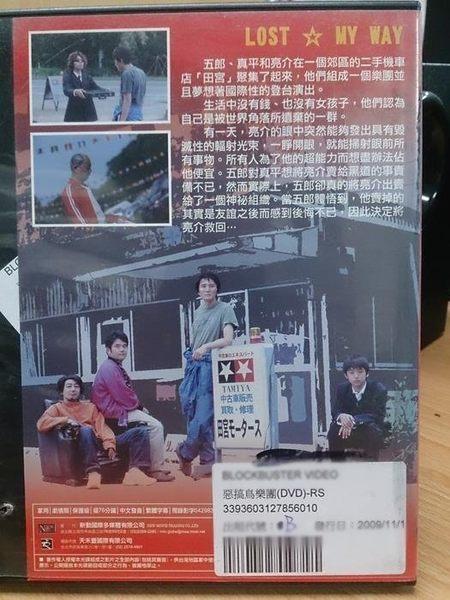 挖寶二手片-M17-014-正版DVD*日片【惡搞鳥樂團 】-松重豐*上田祐一*安田直也
