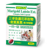 三多金盞花萃取物(含葉黃素)複方軟膠囊100粒【愛買】