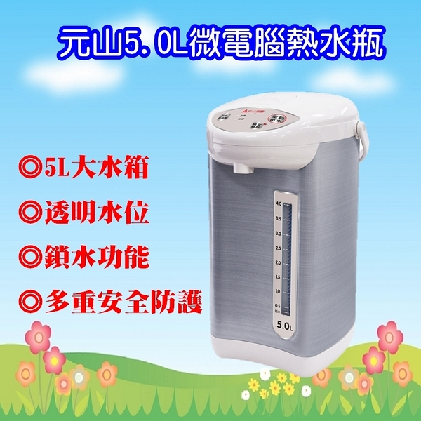 ^聖家^元山5L微電腦熱水瓶 YS-5503API【全館刷卡分期+免運費】
