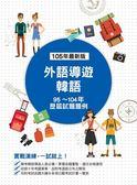 外語導遊 韓語:歷屆試題題例