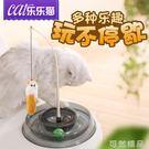 貓玩具逗貓棒毛絨小老鼠寵物幼貓咪用品小貓球玩具鈴鐺球貓轉盤球 可然精品
