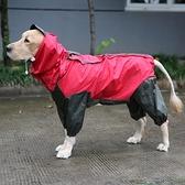 雨衣 狗狗四腳雨衣金毛薩摩耶中型大型犬邊牧大狗衣服寵物全包防水雨披 初色家居館