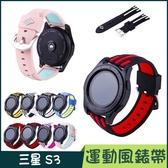 三星 Gear S3 錶帶 運動風錶帶 矽膠 手錶錶帶 運動矽膠錶帶 孔位調節