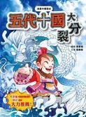 漫畫中國歷史17五代十國:大分裂