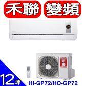《全省含標準安裝》禾聯【HI-GP72/HO-GP72】《變頻》分離式冷氣