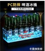 冰桶 led酒吧發光冰桶創意長方形冰槽充電ktv香檳桶洋酒桶冰粒啤酒冰桶 米蘭潮鞋館 YYJ