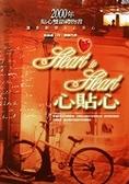 二手書博民逛書店 《心貼心HEART TO HEART》 R2Y ISBN:9578119178│柯林頓.白,連敏