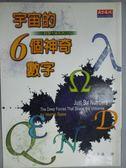 【書寶二手書T1/科學_KFV】宇宙的六個神奇數字_丘宏義, 芮斯