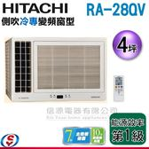【信源】4坪【HITACHI 日立 側吹冷專窗型冷氣】RA-28QV (含標準安裝)