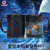 星辰大海杯子 芳芳星空馬克杯加熱水變色水杯子陶瓷情侶生日禮物 一米陽光