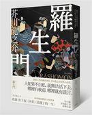 (二手書)羅生門:闇黑人性的極致書寫,芥川龍之介經典小說集