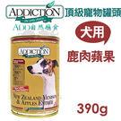PetLand寵物樂園《Addiction》自然癮食健康狗罐頭 - 鹿肉蘋果390g  /  單罐