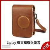 FUJIFILM 富士 mini Liplay 副廠 保護套 復古皮套 PU皮套 簡約時尚 拍立得 三色可選 可傑