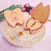 兒童乳牙紀念盒女孩乳牙盒男孩牙齒收藏盒木制寶寶掉換牙齒保存盒 QG26641『優童屋』