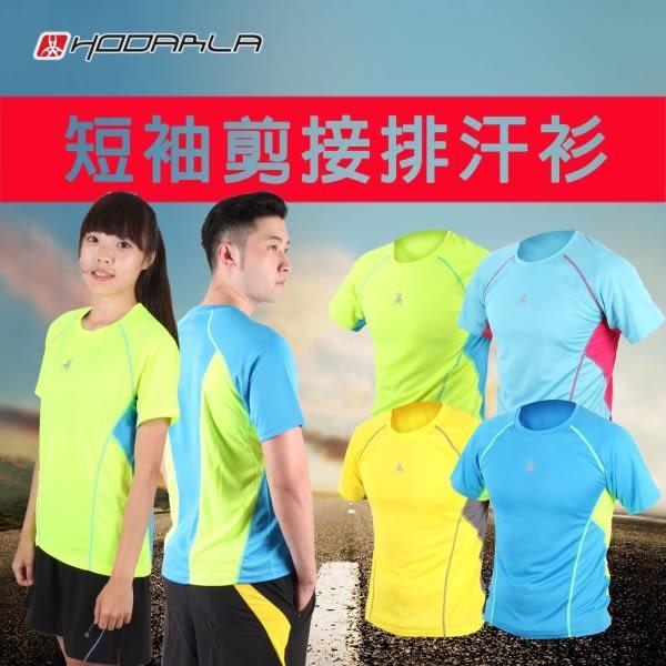 HODARLA 男女短袖剪接排汗衫-T恤 圓領T 防曬 台灣製