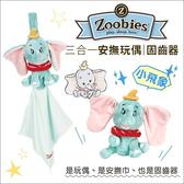 【美國 Zoobies】DISNEY三合一玩偶安撫巾|固齒器|安撫玩偶(5款可選) - 小飛象