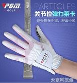 高爾夫手套 限時2雙 PGM高爾夫球手套 女款 防滑型手套 雙手 防曬透氣 米家