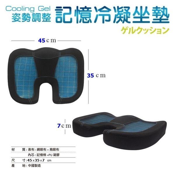 車之嚴選 cars_go 汽車用品【AI63044P】Relass 冷凝姿勢調整記憶坐墊 慢回彈記憶棉坐墊 舒適降溫