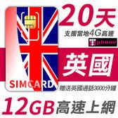 【TPHONE上網專家】12GB 20天 英國 贈送當地通話 3000分鐘