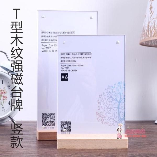 壓克力相框 壓克力台卡T型強磁桌面A4 A5 A6雙面展示廣告證書座位牌相框擺台