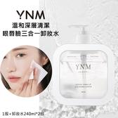 韓國 Y.N.M溫和深層清潔眼唇臉三合一卸妝水