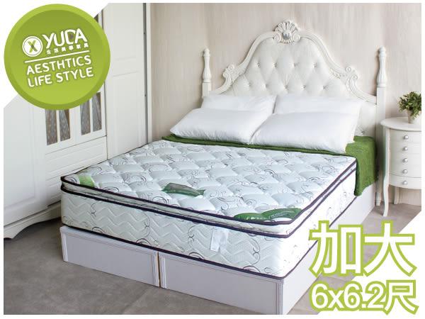 獨立筒床墊【YUDA】凱薩  厚度30cm  天然乳膠 真三線 6*6.2尺雙人加大 獨立筒床墊/彈簧床墊