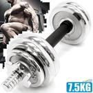 電鍍7.5公斤啞鈴組合(包膠握套)16.5磅可調式7.5KG啞鈴短槓心槓片槓鈴重力舉重量訓練運動健身器材