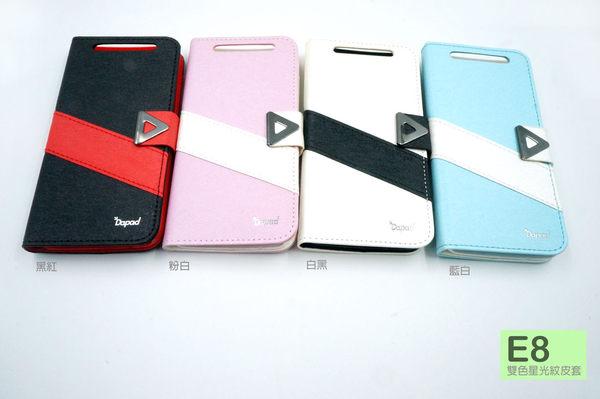 【限量出清】HTC E8 星光紋雙色磁扣側掀皮套