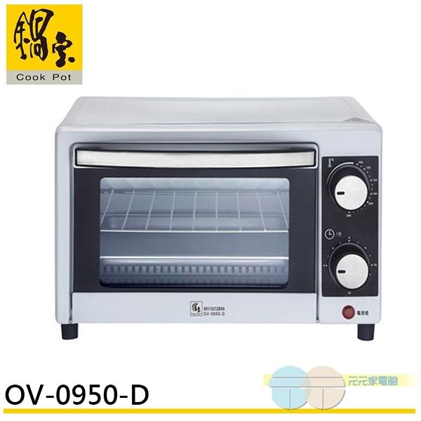 *元元家電*鍋寶 9L多功能定溫電烤箱 OV-0950-D