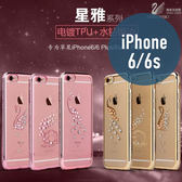 iPhone 6 / 6S 星雅系列皮套 電鍍TPU+奢華水鑽 保護套 保護殼 手機套 手機殼 皮套