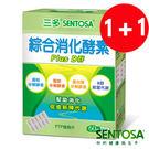 三多綜合消化酵素膠囊~超值買一送一(產品效期至2019年07月,特價商品,售完為止)