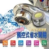 金德恩 台灣製造 氣泡型出水觸控式省水開關省水器HP2065附軟性板手/水龍頭/外牙型/省水閥/節水器