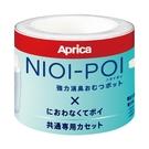 Aprica 愛普利卡 NIOI-POI強力除臭尿布處理器 專用替換膠捲(3入)
