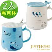 Just Home快樂魚陶瓷馬克杯附蓋附匙460ml(2入組)B款