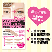 KOJI DM魔術變身雙層式雙眼皮貼/自然 192枚