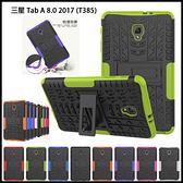 三星 Tab A 8.0 2017 T385 T380 手機殼 保護殼 防摔 防撞 支架 炫彩輪胎紋 TabA保護殼 T385保護套