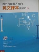 【書寶二手書T4/語言學習_J64】專門替中國人寫的英文課本高級本(上冊) _文庭澍