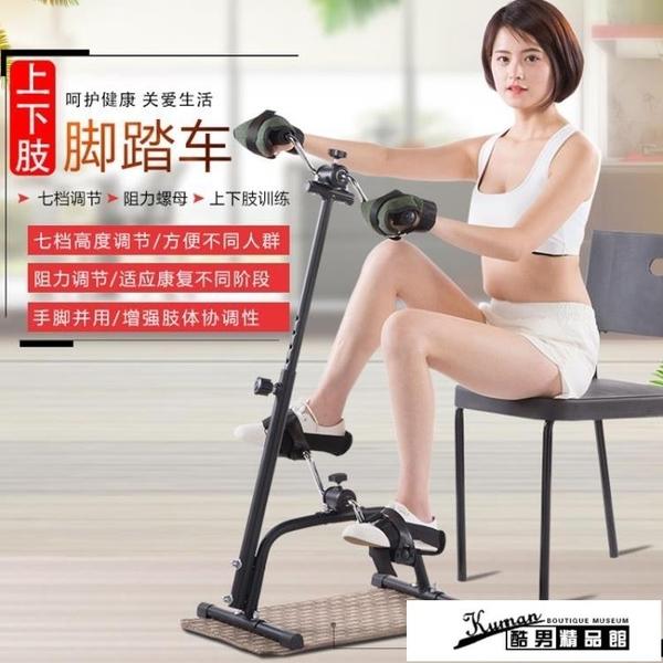 踏步機 家用迷你健身器材運動訓練健身手腳訓練器腳踏車上下肢鍛煉踏步機 酷男