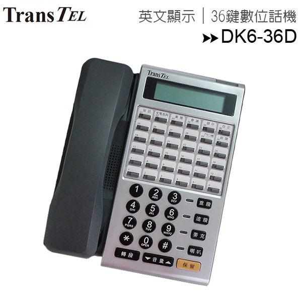【全新公司貨】傳康TransTel DK6-36D顯示型數位話機◆36鍵◆2行英文 LCD液晶顯示幕◆內外線免持對講