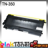 BROTHER TN-350 相容碳粉匣套餐組(黑色)一組三支【適用】 FAX-2820/2920/MFC-7220/7225N/MFC-7420/7820N/HL-2040/2070N