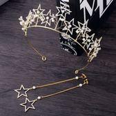 頭飾 韓式金色新娘皇冠星星水鉆發飾發箍耳環結婚配飾婚紗