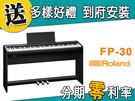 【金聲樂器】Roland FP-30 8...