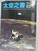 【書寶二手書T6/科學_XFA】太空之書_金貝爾