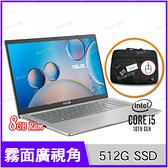 華碩 ASUS X515JA-0171S1035G1 冰河銀【送手提包/i5 1035G1/15.6吋/Full-HD/IPS/四核/intel/筆電/Buy3c奇展】Laptop