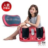 輝葉 熱感揉震舒壓按摩枕HY-1688+人氣火紅溫感美腿機HY-19951D
