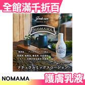 日本 NOMAMA 純天然護膚 滋潤保濕 乳液 200ml 樂天 人氣 冬季【小福部屋】