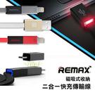 Remax 二合一磁吸收納快充傳輸線(i...