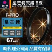 【B+W 星芒鏡】688 八線 8線 8X 米字鏡 Star 星光鏡 鏡片 F-PRO 67 72 77 mm 公司貨