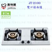 【PK廚浴生活館】高雄喜特麗 JT-2100 雙口檯面爐  實體店面 可刷卡