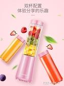 九陽榨汁機家用水果小型便攜式迷你電動多功能料理炸果汁機榨汁杯 探索先鋒